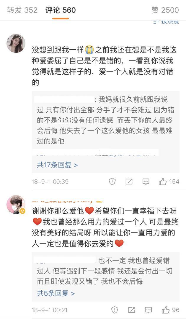周扬青回复网友