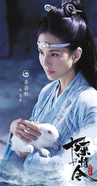 李若彤演小龙女无压力 事业巅峰期为爱做任性选择