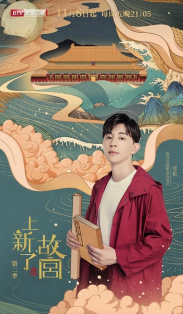 《上新了·故宫》第两季海报