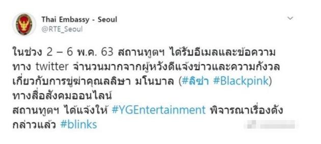泰国驻韩大使馆向YG传达LISA人身威胁相关内容