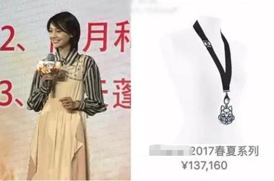 郑爽价值13万的项链