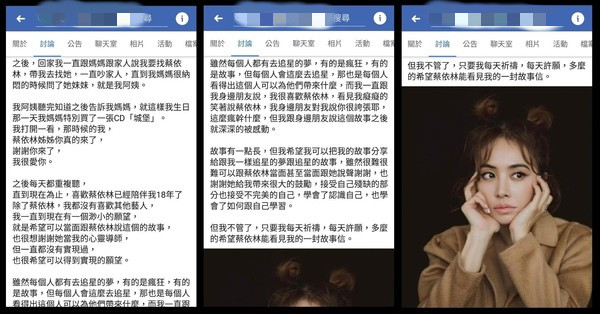 蔡依林回应听障生被自己歌声拯救:谢谢你的故事