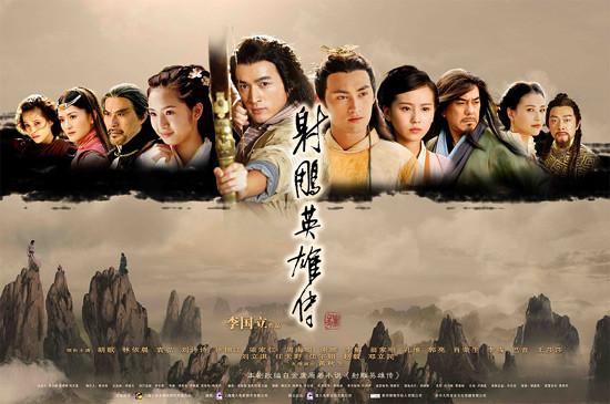 2008年射雕铁汉传版本,由胡歌、林依晨担纲演出。