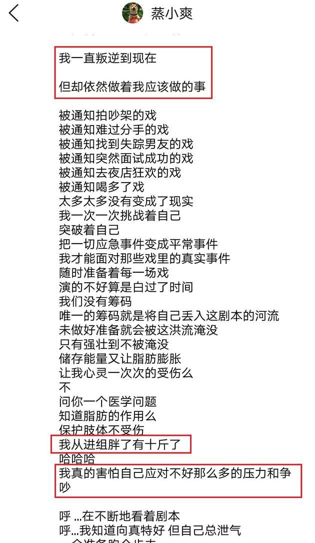 郑爽深夜发文
