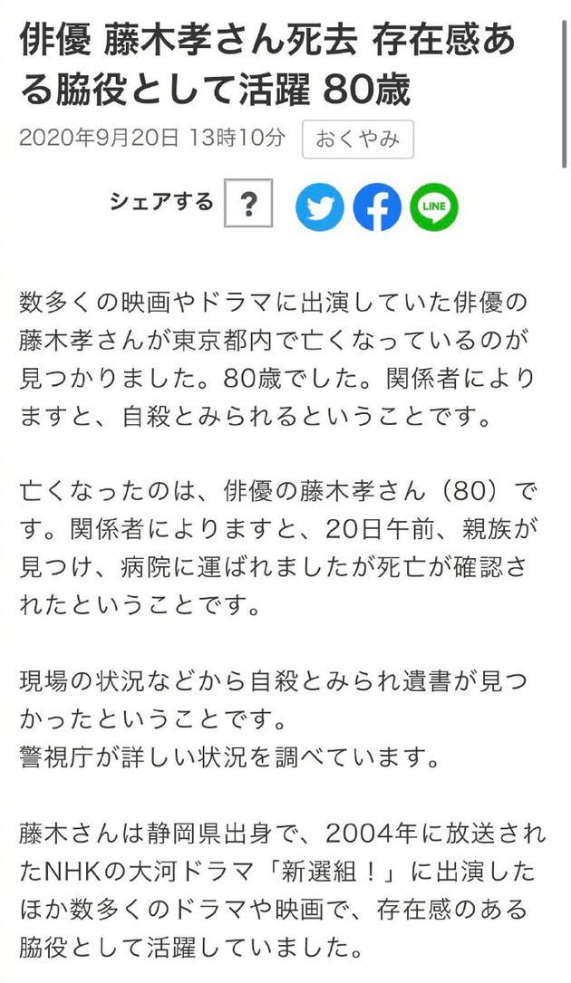 藤木孝去世