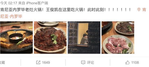网友非洲偶遇王俊凯吃火锅 一身西装坐桌前忙夹菜