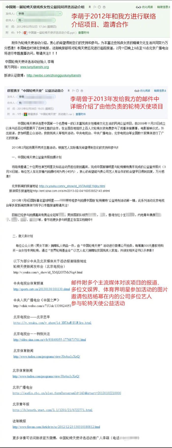 李萌和杨幂方面的邮件沟通