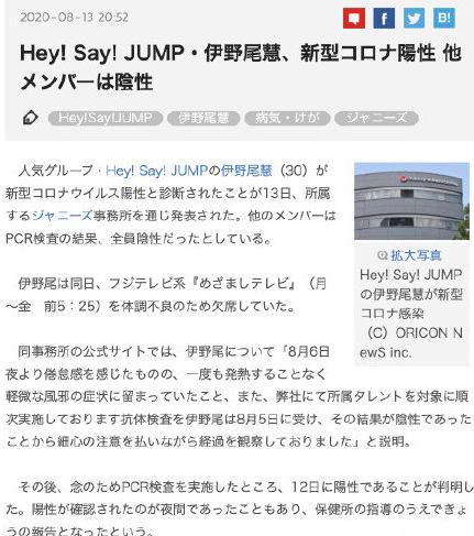 JUMP成员伊野尾慧确诊新冠 组合其他成员均为阴性