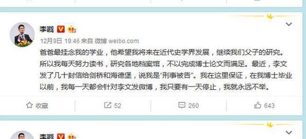 李戡微博截图