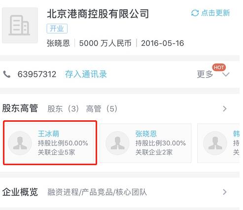 据查该公司的股东信息,发现该王姓受害者并非王思聪