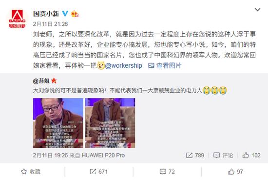 """國資委回覆劉慈欣電廠上班時""""摸魚""""寫作一說。"""