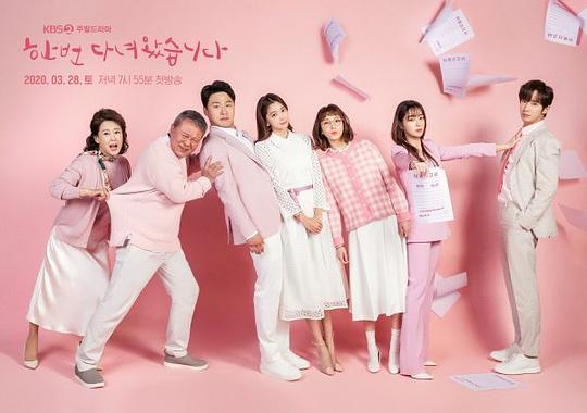 韩剧收视:《结过一次》创新高 《便利店》回第四