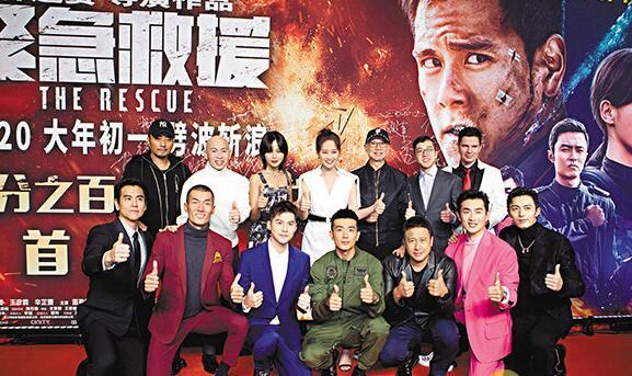 電影《緊急救援》之前在北京舉行首映禮。