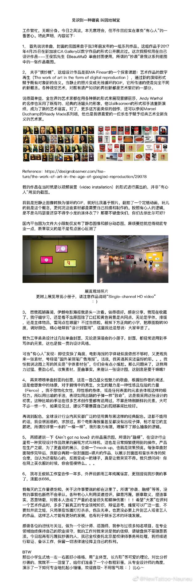 """王俊凯单曲封面设计师否认抄袭 辟谣""""御用三年""""说"""