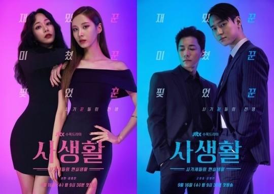 韩剧《私生活》重新开机 演职人员均接受新冠检测
