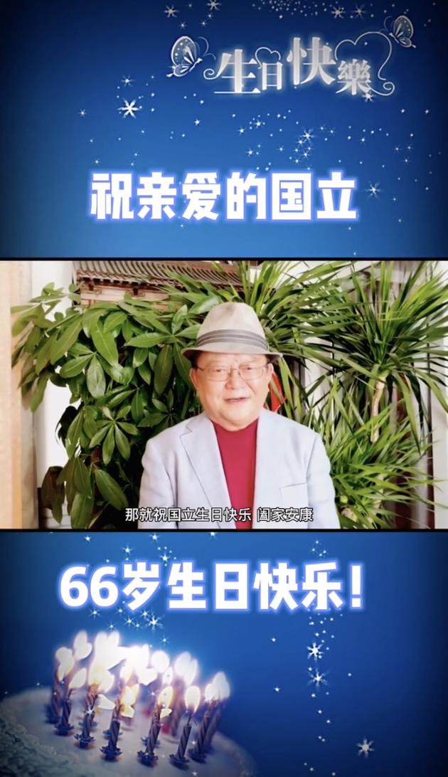 """王刚录视频为张国立庆生 邓婕祝老公""""平安喜乐"""""""