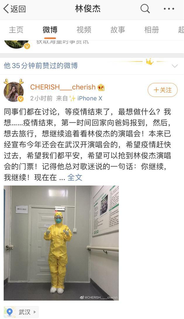 林俊杰点赞医护人员粉丝微博 鼓励粉丝传递正能量