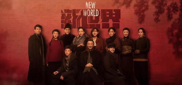 电视剧《新世界》预告海报