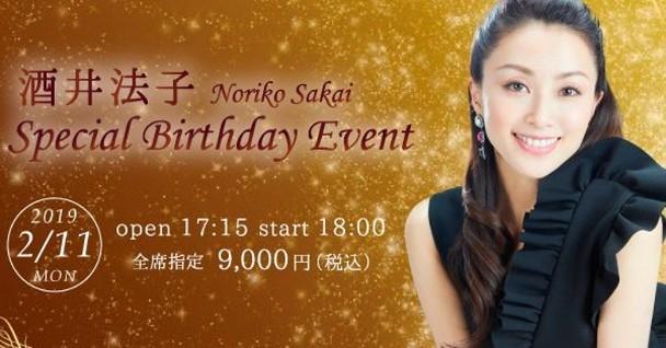 酒井法子的生日派对,每位收取9000日元(约550元人民币)入场费。