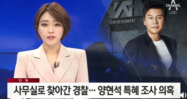 YG前代表梁铉锡接受警方调查时涉嫌受到特殊照顾