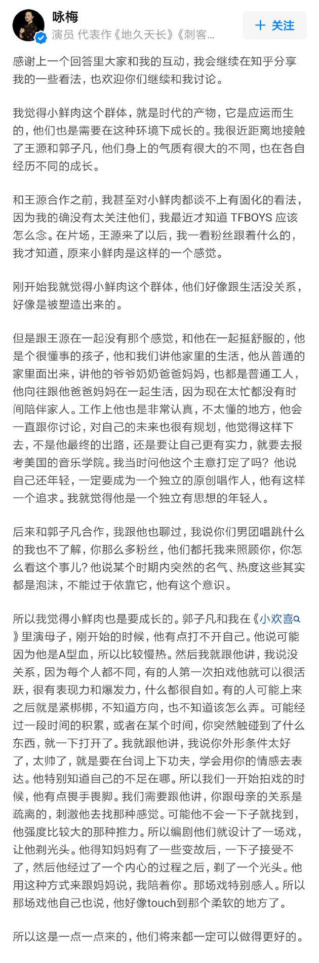 詠梅談與王源、郭子凡合作