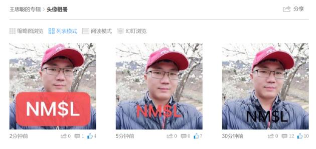 王思聪怒怼网友