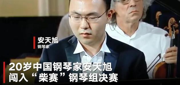 柴赛放错曲中国钢琴家蒙了 错失名次却走红音乐圈