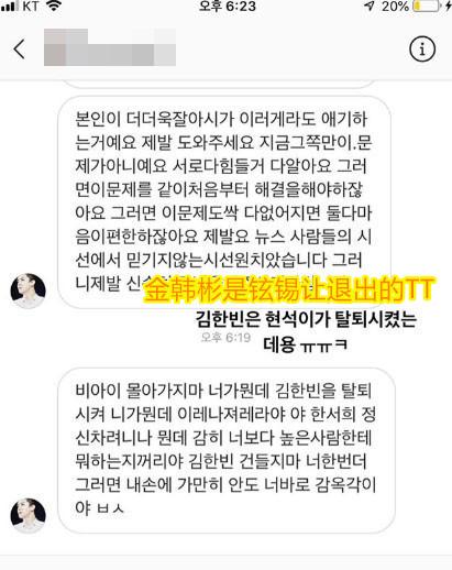 韩瑞熙与回应金韩彬粉丝 称梁铉锡要求其退出IKON
