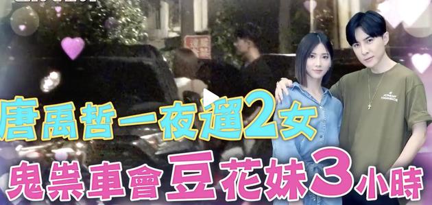 唐禹哲回应深夜约会两女生:任务同伴无其余干系