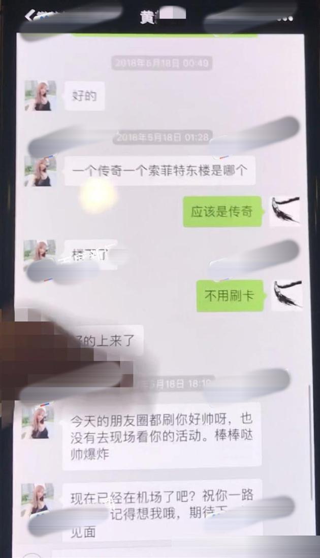 曝疑似楊爍出軌第二彈聊天記錄