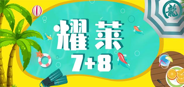 耀莱7 8暑期系列活动