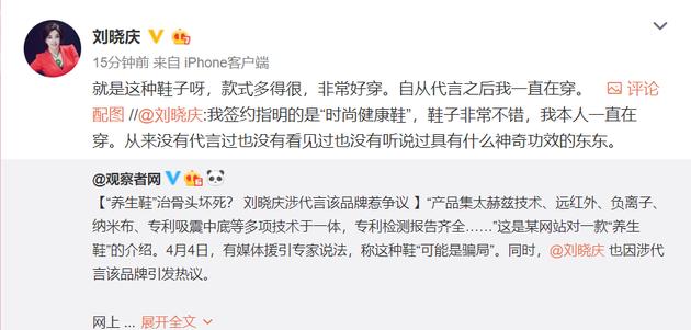 刘晓庆否认代言骗局产品