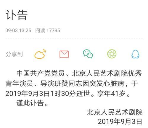 北京人艺青年演员、导演班赞逝世