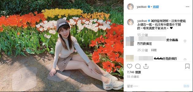 郭书瑶被曝分手后发声:没什么能永远在一起