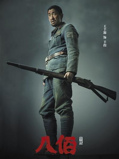 """王千源在《八佰》中饰演""""羊拐"""""""