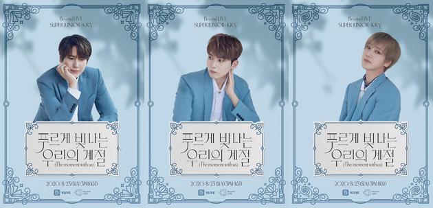 SJ-KRY于8月23日开线上演唱会 使用尖端舞台技术