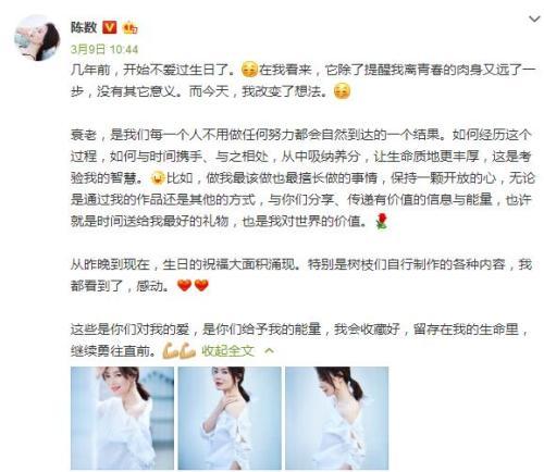 陈数早前在微博上分享对年龄的感想。