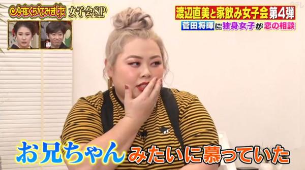 渡边直美曝曾被摸胸险遭性侵:他是像哥哥一样的人