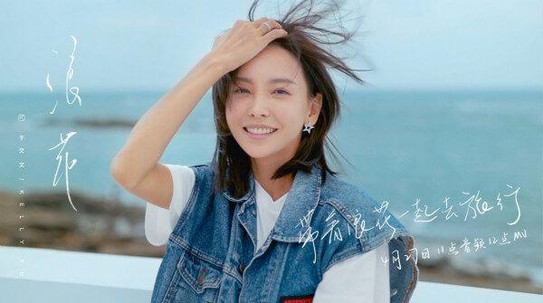 于文文新歌《浪花》4月27日上线 感受初夏的味道