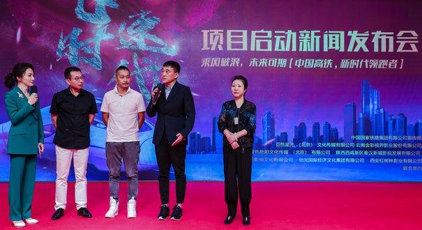 《飞速时代》启动拍摄 何冰主演讲述中国高铁故事