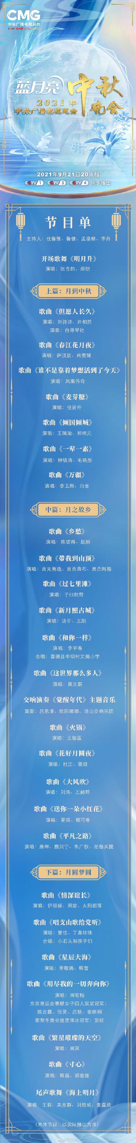 2021央视中秋晚会节目单公布李宇春刘诗诗等献唱