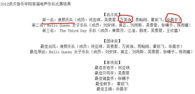 武汉音乐学院官网信息