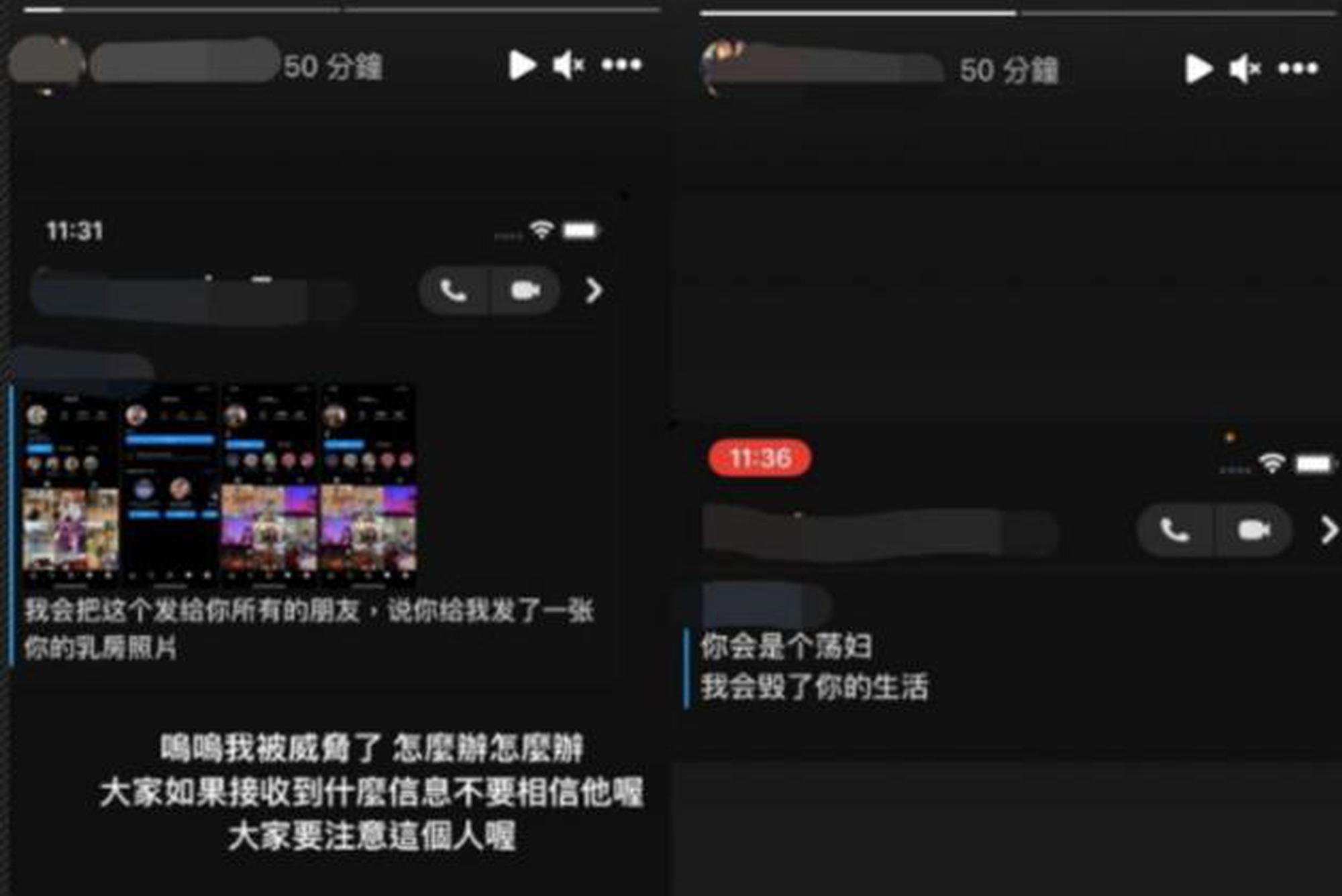 梧桐妹收到陌生人威胁信息 贾静雯称已报警备案