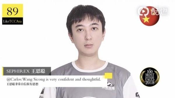 王思聪挤进最帅百大榜单。
