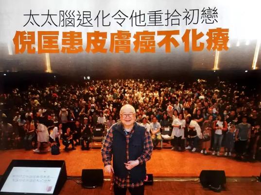 84岁倪匡自曝百病缠身朝不保夕 与太太仍超甜蜜