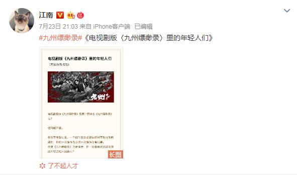 江南谈《九州缥缈录》:刘昊然是年轻的老演员
