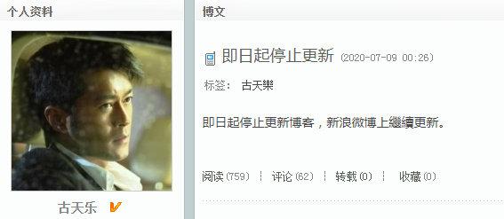 古天乐宣布停更博客