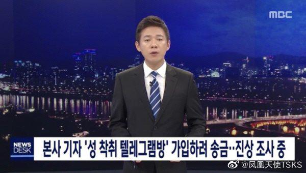 MBC公布MBC记者涉嫌企图加入博士房相关的自行调查结果