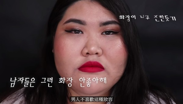 裴琳娜完善妆容后仍收到一向凶评。