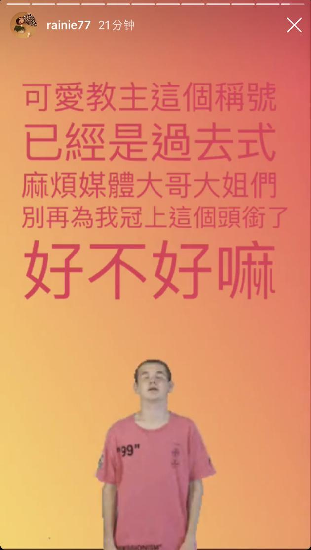 """杨丞琳发文称""""可爱教主""""已是过去式。"""